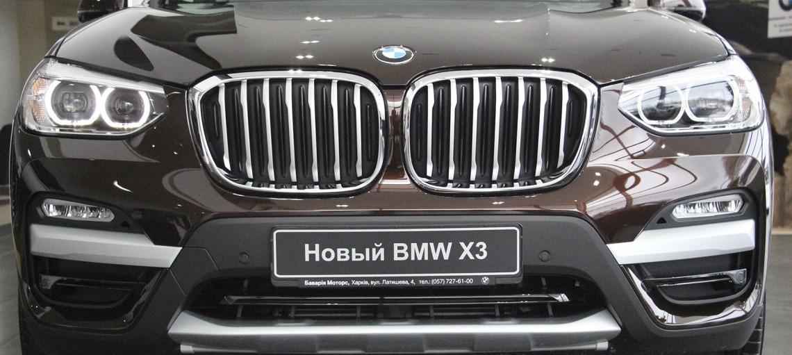 Новий BMW X3 вже в Києві